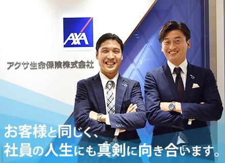 アクサ生命保険株式会社 首都圏第四FA支社の求人情報