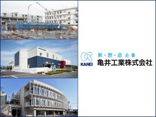 亀井工業株式会社の求人情報