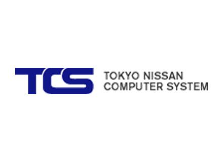 東京日産コンピュータシステム株式会社の求人情報