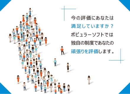 ポピュラーソフト株式会社/【PM/PL候補】30代活躍中/自社開発サービスの企画にも挑戦できます!
