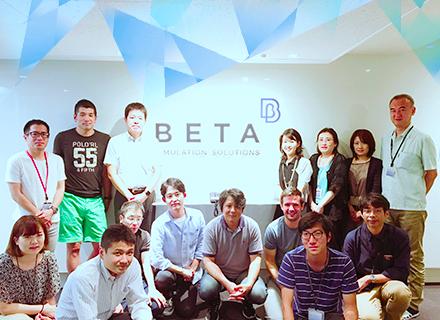 株式会社BETA CAE Systems Japan/CAEソフトカスタマイズエンジニア(CAE経験者)/月給29万円以上+賞与年4回(実績4ヶ月)/年間休日130日