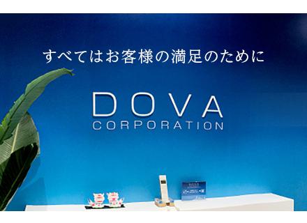 株式会社ドヴァ/ネットワークエンジニア/実務未経験OK/ほぼ100%自社内開発/ベテランのノウハウを習得/年休120日以上