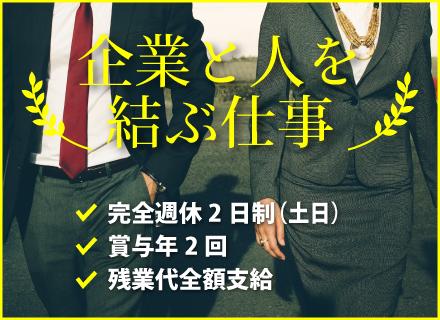 株式会社パーソンズ/【IT系人材コーディネーター】◆未経験者歓迎◆年間休日120日以上◆設立38年の安定企業