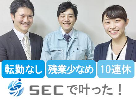 株式会社SECの求人情報