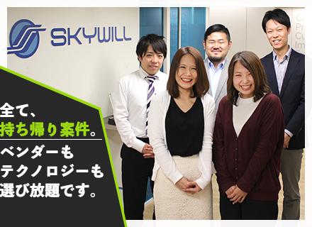 株式会社スカイウイルの求人情報