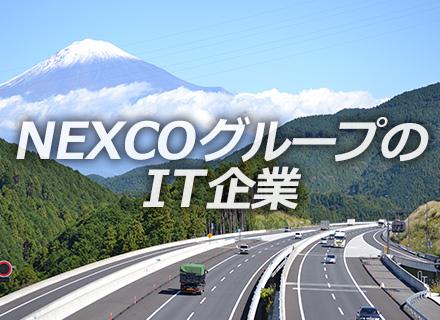 株式会社NEXCOシステムズの求人情報