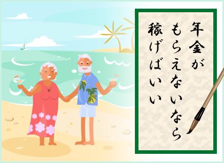 株式会社アサンテ【東証一部上場】の求人情報