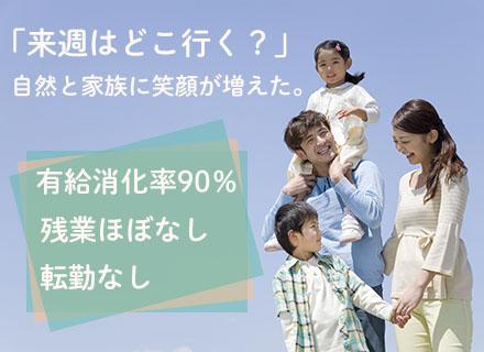 株式会社富士邑の求人情報