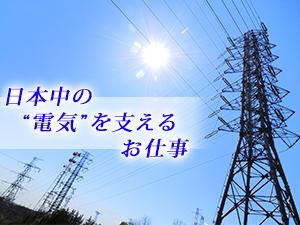 日電プランニング 株式会社の求人情報
