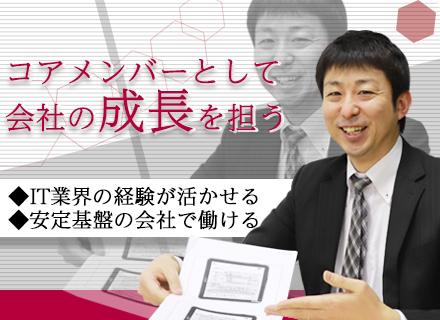 ニッコン情報システム株式会社【東証一部上場のニッコンホールディングスグループ企業】の求人情報