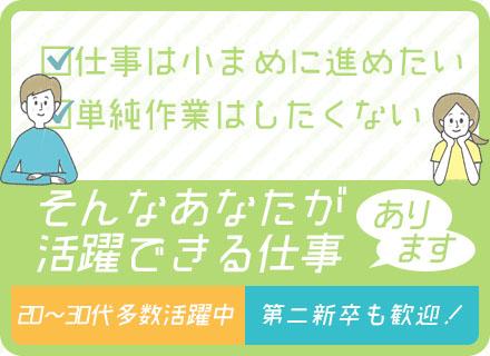 株式会社COREUS/営業事務/未経験OK/月給22万円~/アパレル系ECサイトの運営に携われる/渋谷駅から徒歩1分/服装・髪型自由