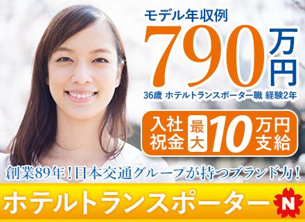 さくらタクシー株式会社/ホテルトランスポーター★安定収入を実現(8年連続売上高NO.1の日本交通グループ)