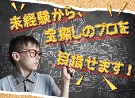 株式会社OX/【買取営業】お宝査定スタッフ★未経験者大歓迎!★研修充実