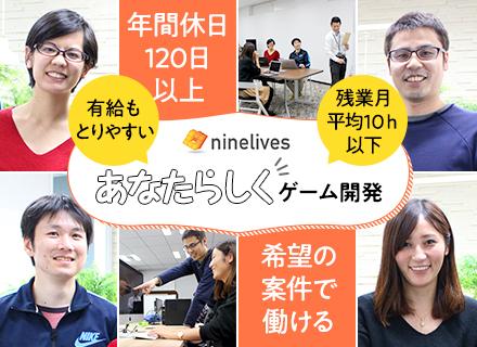 株式会社NineLives/ゲームアプリ開発エンジニア*最先端技術にチャレンジ*人気タイトルにも携われる*残業月平均10時間以下*