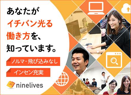 株式会社NineLives/ITソリューション営業*自由度の高い働き方*ノルマなし*インセン充実*自社ゲーム開発を行うITベンチャー