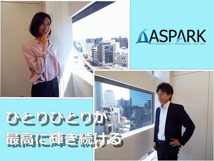 株式会社アスパークの求人情報