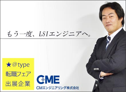 CMエンジニアリング株式会社の求人情報
