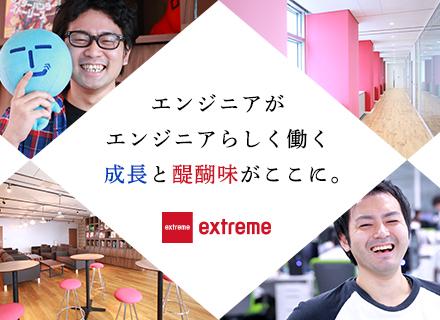 株式会社エクストリーム【東証マザーズ上場】/業務系SE/PG*技術者の未来を創る。あなたの可能性を最大限に引き出す環境がここにあります。