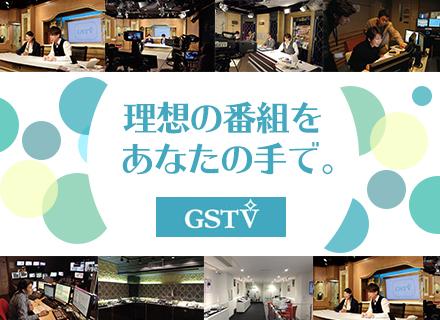 株式会社GSTV/【番組制作職】ジュエリー専門ショッピングチャンネルの制作◆未経験歓迎!