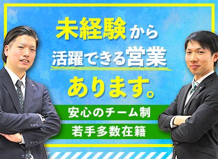株式会社ナック【東証一部上場】の求人情報