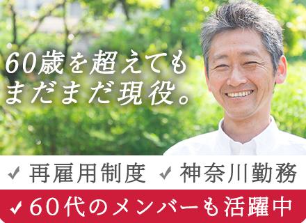 株式会社全日警サービス神奈川【全日警グループ】の求人情報