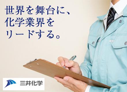 三井化学株式会社の求人情報