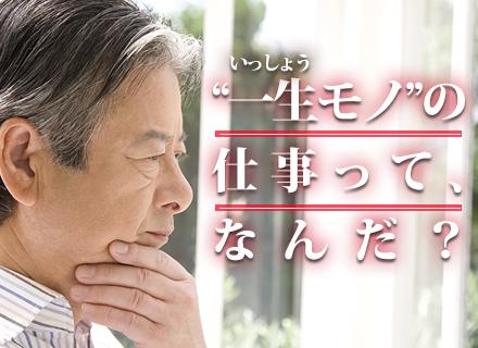 日本管財株式会社【東証一部上場】の求人情報