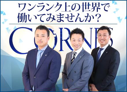 コーンズ・モータース株式会社の求人情報