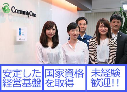 コミュニティワン株式会社(東急コミュニティーグループ)の求人情報