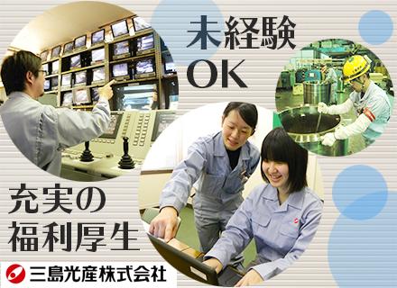 三島光産株式会社 鉄鋼君津事業本部の求人情報