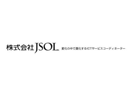 株式会社JSOL/基盤プロジェクトのリーダー(基盤ソリューションの拡販)