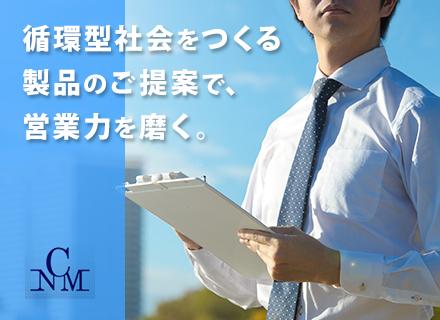 株式会社NCM/株式会社日本汽缶【合同募集】の求人情報