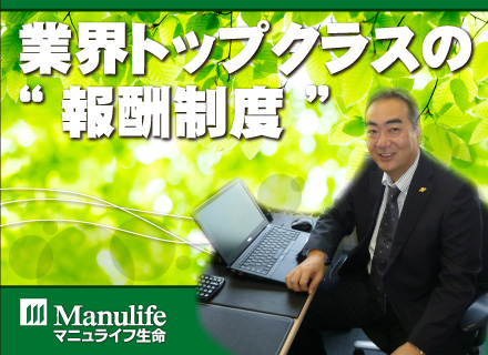 マニュライフ生命保険株式会社 阪神支社の求人情報