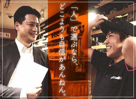 株式会社扇屋東日本/株式会社扇屋西日本【合同募集】の求人情報