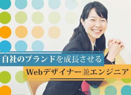 株式会社 湘南ゼミナール/Webデザイナー兼エンジニア◆自社≪ブランディング≫を手掛けられる*10時出社*月給25万円~+賞与年2回