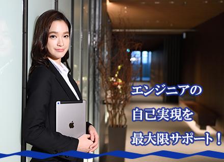 日本マニュファクチャリングサービス株式会社【JASDAQ上場企業グループ】/【電気系エンジニア(設計・開発・評価など)】一人ひとりの自己実現をサポートする社風です!