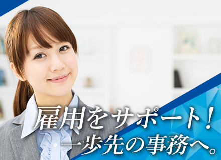 株式会社bサーチ/【事務】◇未経験OK◇女性活躍中◇プライベートも充実できる環境がここに!