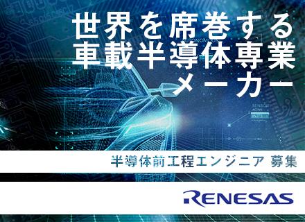 ルネサス エレクトロニクス株式会社【合同募集】の求人情報