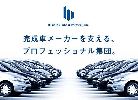 ビジネスキューブ・アンド・パートナーズ株式会社の求人情報