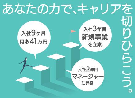 株式会社NEXT GENERATION/内勤営業(リーダー候補)◆入社3ヶ月で主任のチャンスも◆年齢・社歴関係なしの評価◆残業なし