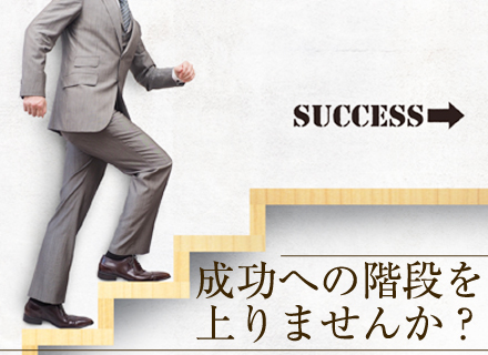 山三交通株式会社/≪幹部≫◆年収600万円以上可能◆転勤なし≪@type初掲載!≫