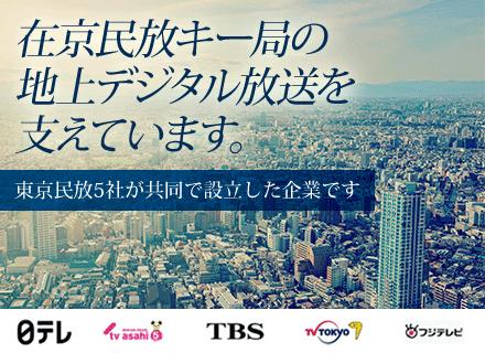 株式会社日本デジタル放送システムズの求人情報