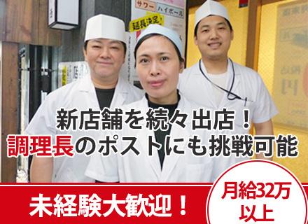 有限会社飯田の求人情報