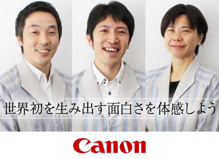 キヤノン株式会社の求人情報