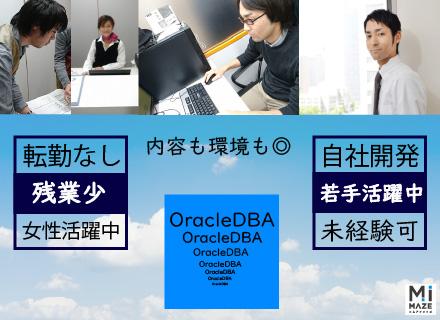 株式会社エムアイメイズ/【Oracleエキスパート】WebサービスのID・ポイント統合基盤のDBA担当を任せられる意欲ある方/成長したい方
