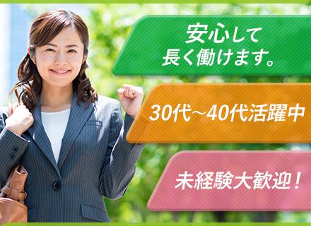 アルファクラブ武蔵野株式会社 芝営業所・蕨中央営業所の求人情報