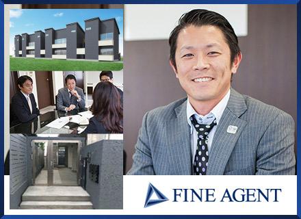 株式会社FINE AGENT/【不動産売買営業】■業界未経験者歓迎■完全反響■前年比270%で急成長中!