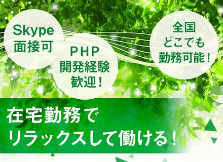 株式会社森林ソフトの求人情報