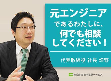 株式会社日本電計サービスの求人情報
