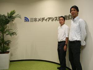日本メディアシステム株式会社の求人情報